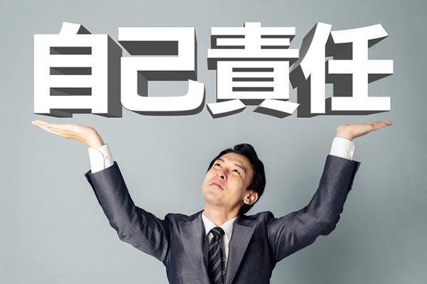 「自己責任論」が強い日本だからこその風潮