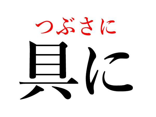 読み 具 に 「具」の漢字の意味や成り立ち、音読み・訓読み・名のり・人名訓から、「具」の漢字を使った男の子の名前例|名前を響きや読みから探す赤ちゃん名前辞典|完全無料の子供の名前決め・名付け支援サイト「 赤ちゃん命名ガイド」
