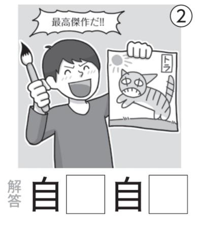 アタマの体操:イラスト漢字2