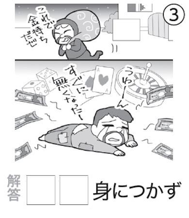 大人の脳トレドリル:イラスト漢字問題3