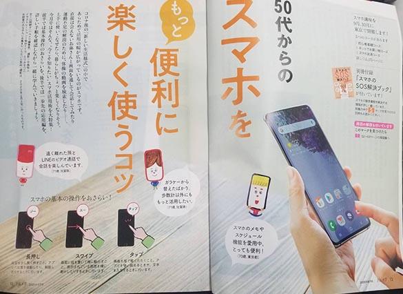 雑誌「ハルメク」2020年8月号(7月10日発行)
