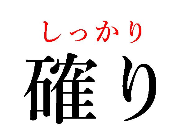 漢字 むずかしい