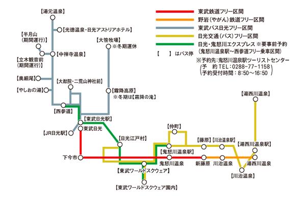 乗車フリーエリア・バス路線図)出典:東武鉄道HP