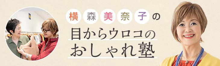 横森美奈子の目からウロコのおしゃれ塾