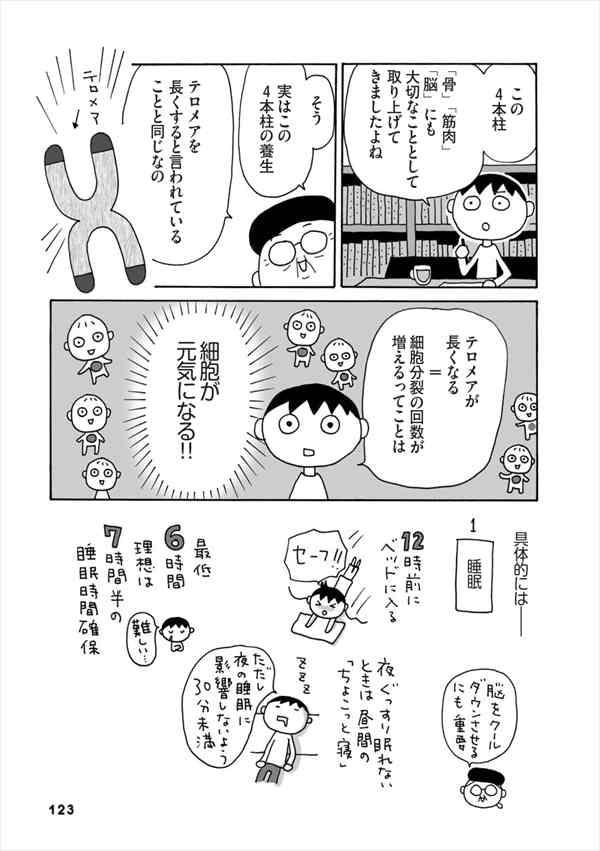 上大岡トメ・著『老いる自分をゆるしてあげる。』(幻冬舎)P.123