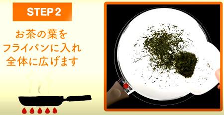 自家製ほうじ茶の作り方2:お茶の葉をフライパンに広げる