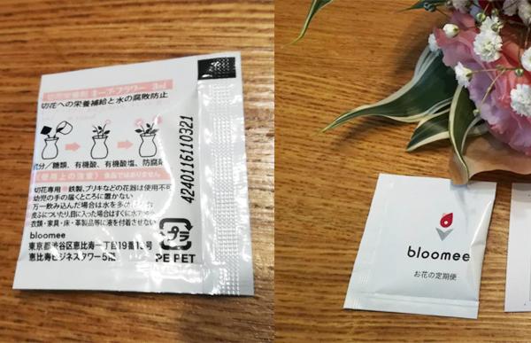 お花と一緒にオリジナルの栄養剤が届きます
