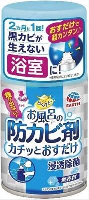 らくハピ お風呂の防カビ剤