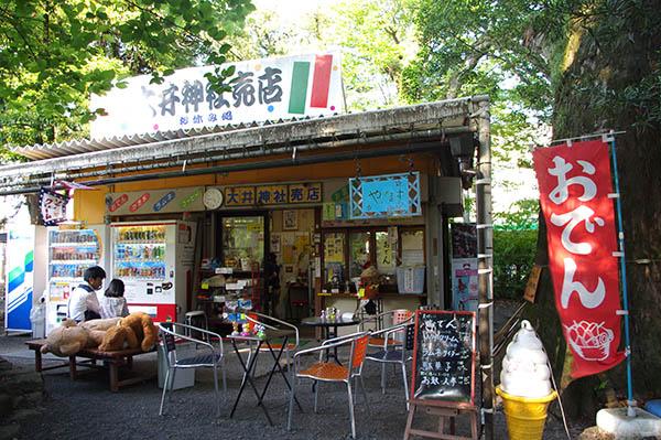大井神社境内にある売店は17時までの営業