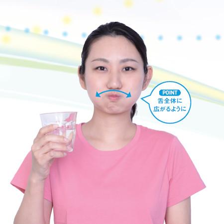 レモン水うがいのやり方・手順1:レモン水を舌全体に広げる