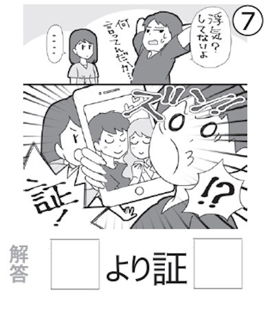 大人の脳トレドリル:イラスト漢字問題7