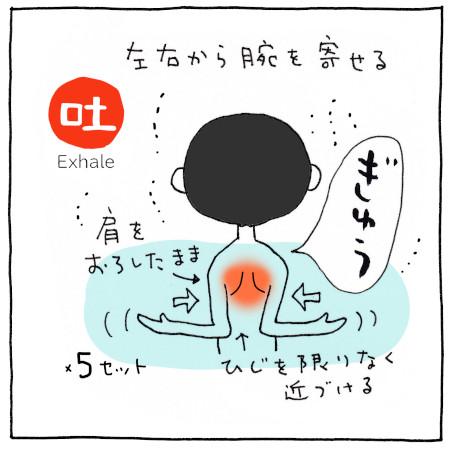 肩甲骨を動かすトメサイズ:手順3(左右の肩甲骨を寄せる)