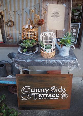 ベトナム雑貨のお店「sunny side terrace」
