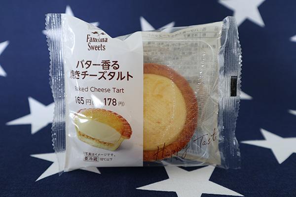 2.【ファミマ】酸味と甘みととろりとサクサクと……!「バター香る焼きチーズタルト」