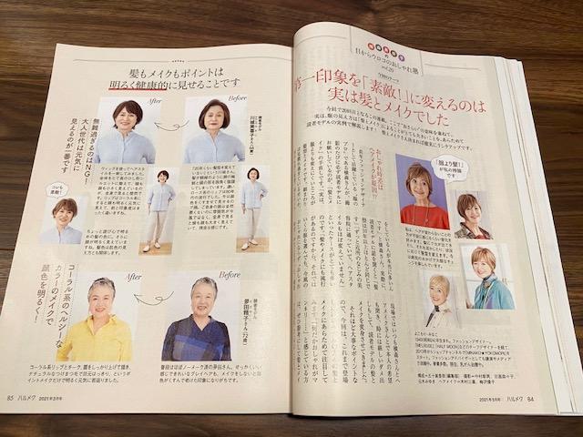 連載「横森美奈子さんの目からウロコのおしゃれ塾」。