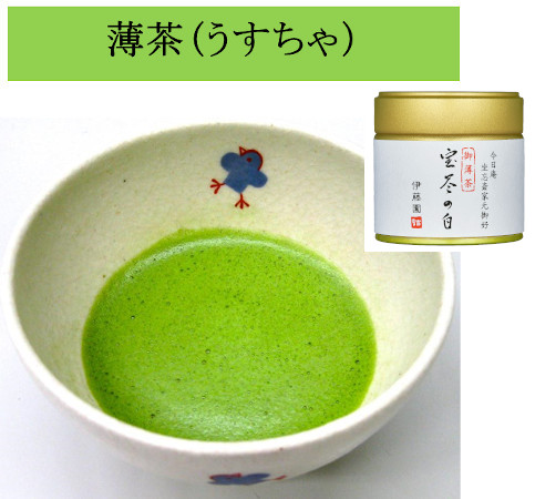 薄茶と濃茶の違い:薄茶(うすちゃ)