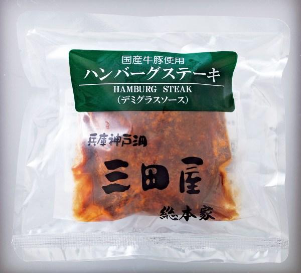 三田屋総本家のハンバーグ
