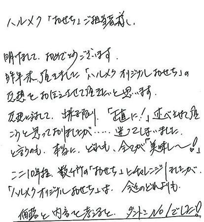 近藤さんからのメッセージ