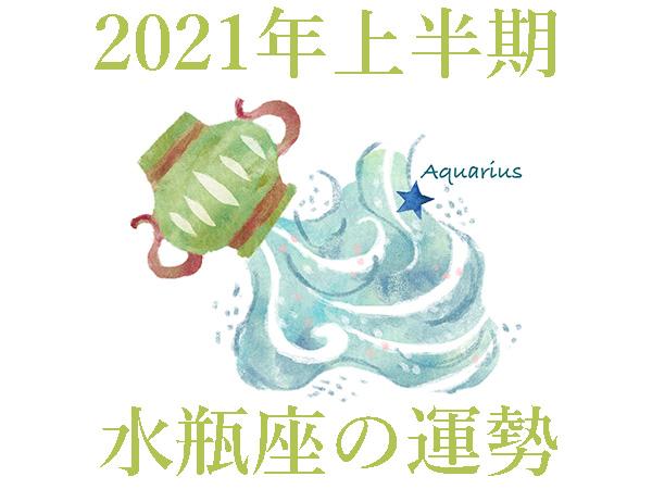 【2021年度上半期の占い】2021年1月~2021年6月★水瓶座の運勢