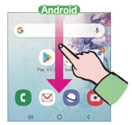 Android ホーム画面