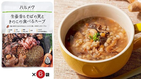 ハルメク 生姜香る そばの実ときのこの食べるスープ(6袋)