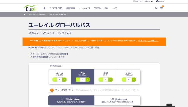 ユーレイルパス日本語の予約サイト