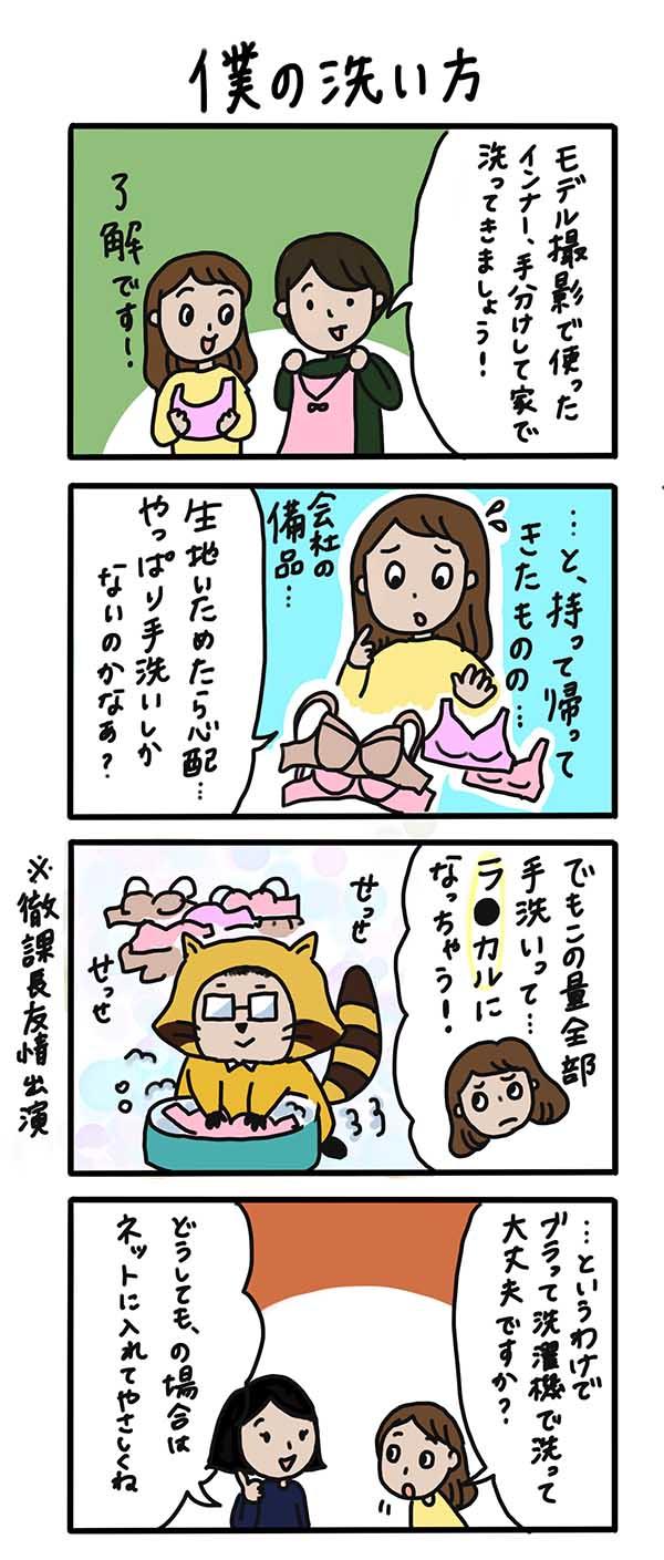 今月の4コマ漫画~僕の洗い方