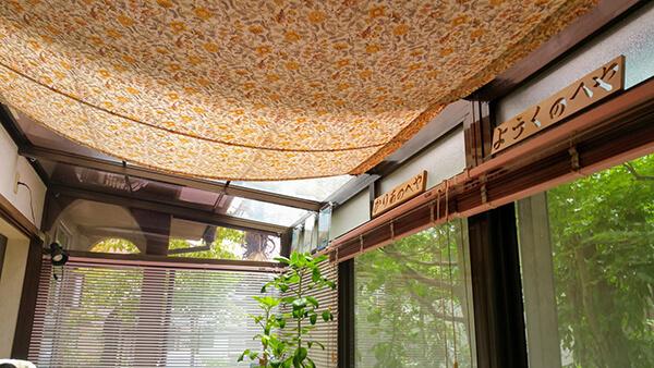 30年近く捨てられずにおいていたカーテンが、去年サンルームのサンシェードとして生まれ変わった