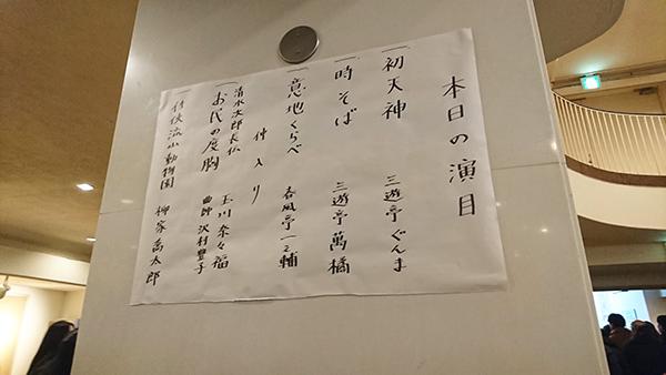「初天神」三遊亭ぐんま