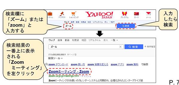 インターネットで「ズーム」または「zoom」を検索する