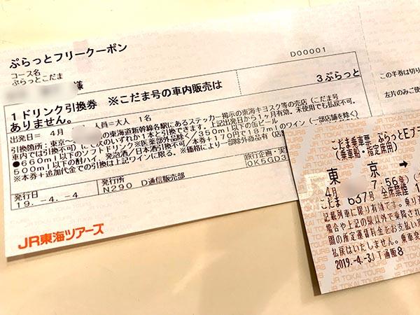 チケットはドリンク引換券と乗車券・指定席券の2枚で1セット
