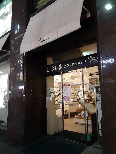 広島のアンテナショップ「TAU」