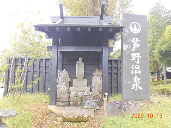 10月の芦野温泉入り口