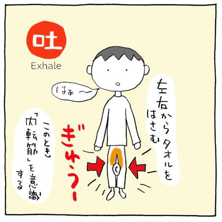 大内転筋を鍛えるトメサイズ:左右から足でタオルを挟む