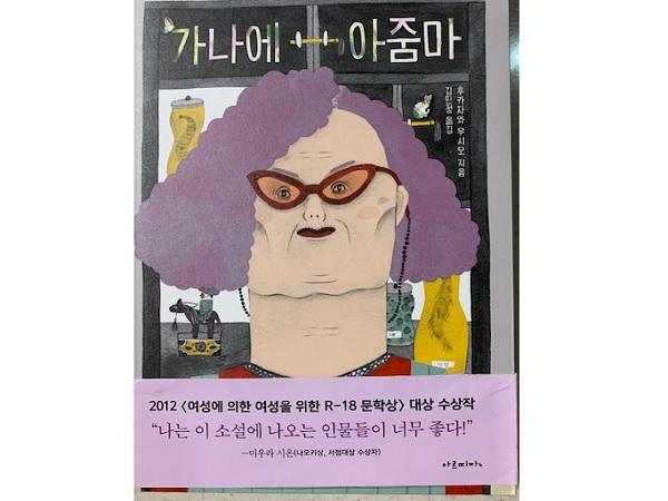 韓国の本を読んでみませんか(まきこ)