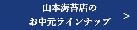 山本海苔店のお中元ラインナップ
