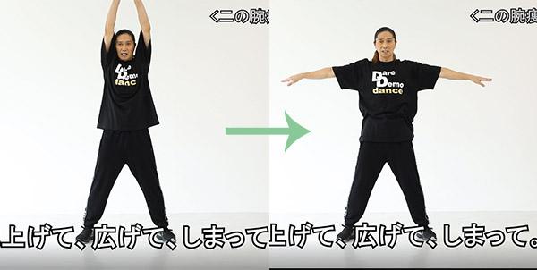 腕を上下手から横に伸ばす
