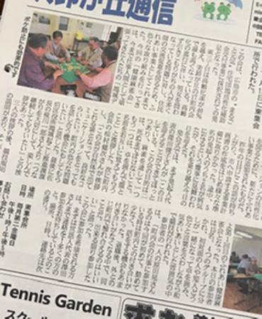 中国新聞の地域販売所が刊行している地域通信に載った「ふれあい健康麻雀」