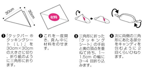 クッキングシートの便利な包み方(各レシピ共通)