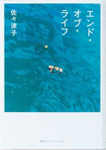 集英社インターナショナル刊 1870円
