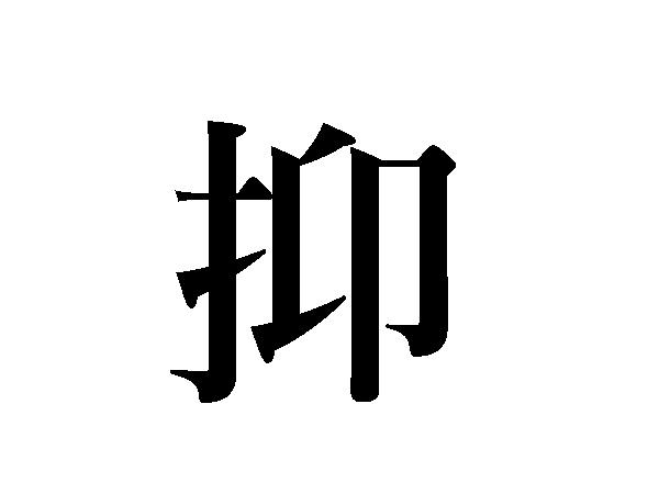 見慣れていても難しい読みをする漢字一文字をご紹介