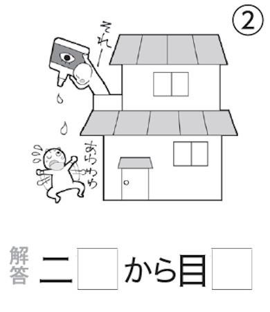 大人の脳トレドリル:イラスト漢字問題2