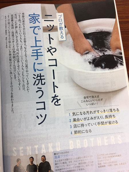雑誌ハルメク第3特集は「ニットやコートを家で上手に洗うコツ」