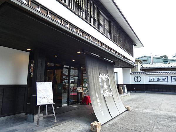 福寿園のお茶