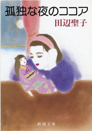 『孤独な夜のココア』(新潮文庫)