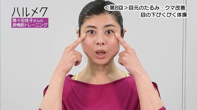 眼の下ぴくぴく体操のやり方1