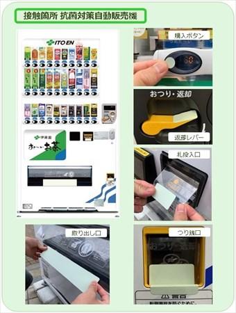 茶殻抗菌シールを使用した抗菌対策自販機