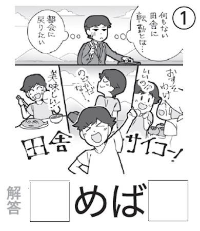 大人の脳トレドリル:イラスト漢字問題1