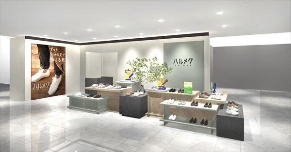 ハルメクの靴:直営店オープン!販売店の情報