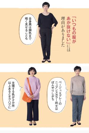 NGコーデ:いつもの服が垢抜けない理由